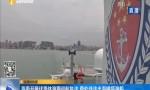 海南开展伏季休渔期巡航执法 查处非法出海捕捞渔船