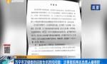 萬寧市衛健委回應醫生吃回扣問題:涉事醫院兩名負責人被停職