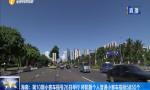 海南:第10期小客车摇号26日举行 将配置个人普通小客车指标5850个