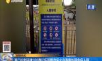 海口长影环球100奇幻乐园整改后允许游客外带食品入园