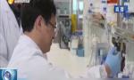 非洲猪瘟疫苗 我国自主研发取得实验室阶段成功
