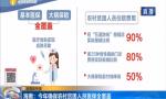 海南:今年确保农村贫困人员医保全覆盖