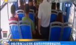 央视点赞海口公交司机 挺身而出夺回乘客被盗手机