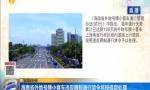 海南省外地号牌小客车违反限制通行禁令将按规定处理