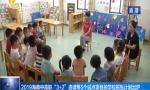 """2019海南中高职""""3+2""""连读等5个试点项目的学校招生计划出炉"""