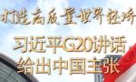 打造高質量世界經濟!習近平G20講話給出中國主張