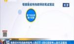 海南农村特岗教师报考人数进万 4岗位因报考人数不足取消