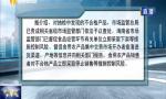 """海南5批次食品不合格 大潤發所售貴妃蚌""""上榜"""""""