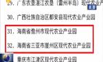 """海南儋州三亞兩現代農業產業園入選""""國""""字號創建名單"""
