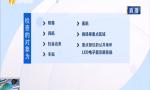 海南全省范围内开展2019年网络安全执法检查