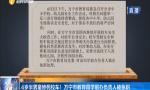 4岁半男童惨死校?#25285;?#19975;宁市教育局学前办负责人被免职