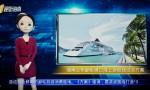 AI播报丨《海南邮轮港口海上游航线试点实施方案》印发