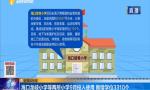 海口龙岐小学等两所小学9月投入使用 新增学位3310个