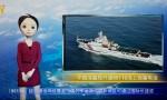 AI播报|中国海警局开通95110海上报警电话
