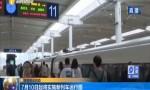 7月10日起將實施新列車運行圖