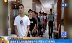 海南省軍隊院校面試體檢開啟 共招收179名考生