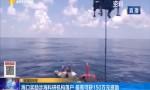 海口奖励涉海科研机构落户 最高可获150万元资助