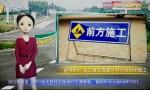 AI播报丨@司机们 海口海文高速分时分段封闭施工 注意绕行!