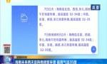 海南未来两天雷阵雨频繁来袭 最高气温35度