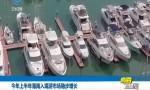 今年上半年海南入境游市場穩步增長