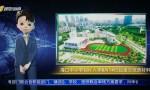 AI播報|海口中小學劃片入學8月14日起遞交紙質材料