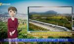 AI播报|海南环岛高铁8月28日实行新列车运行图