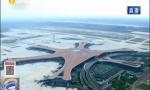 到2021年3月 南航所有海南往返北京航班将转至大兴机场