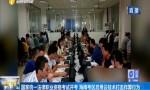 国家统一法律职业资格考试开考 海南考区启用云技术打击作弊行为