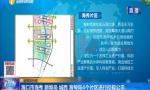 海口市海秀 新埠岛 城西 海甸岛4个片区进行控规公示