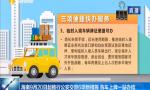 海南9月20日起推行公安交管6项新措施 购车上牌一站办结