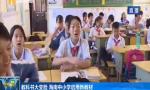 教科书大变脸 海南中小学启用新教材
