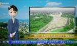 AI播报|期待!海南文琼高速公路将于9月底通车 文昌到琼海缩短至半小时
