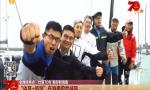 """壮丽70年 美好新海南 """"体育+旅游""""在海南蔚然成风"""