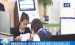 海南省成功发行31.6亿元地方政府债券 期限30年发行利率4.08%