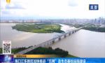 """海口江东新区加快推进""""五网""""及生态基础设施建设"""