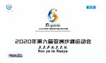 2020年第六届亚洲沙滩运动会会徽及口号发布