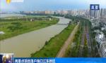两重点项目落户海口江东新区