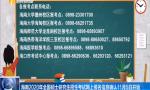海南2020年全国硕士研究生招生考试网上报名信息确认11月5日开始
