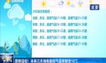 要降溫啦!未來三天海南最低氣溫將降至16℃