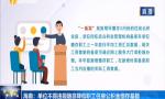 海南:单位不得违规随意降低职工住房公积金缴存基数