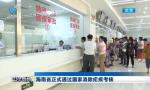 海南省正式通过国家消除疟疾考核