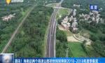 喜讯!海南这两个高速公路项目双双荣获2018-2019年度李春奖