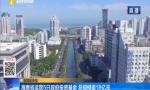 海南省运营5只政府投资基金 总规模逾18亿元