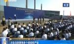 海南自由贸易试验区建设项目(第七批)集中开工和签约 涉及互联网等多个领域和产业