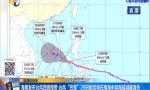海南发布台风四级预警 台风