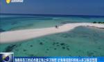 海南拟在三地试点建立海上环卫制度 近海海域面积将纳入环卫保洁范围