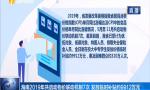 海南2019年共启动物价联动机制7次 发放临时补贴约9912万元