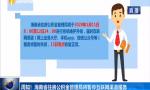 周知!海南省住房公积金管理局将暂停互联网渠道服务