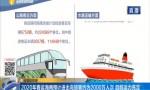 2020年春运海南预计进出岛旅客约为2000万人次 目前运力充足