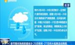 春节期间海南前暖后冷 25日夜间-27日将大幅降温伴降雨